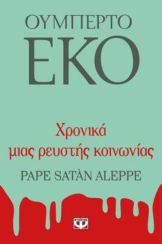 Εξώφυλλο - ΧΡΟΝΙΚΑ ΜΙΑΣ ΡΕΥΣΤΗΣ ΚΟΙΝΩΝΙΑΣ Eco Umberto, Social Science, Satan, Politics, Books, Travel, Libros, Viajes, Book
