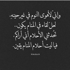 و انى لاهوى النوم فى غير حينه لعل لقاء فى المنام يكون تحدثنى الاحلام أنى أراكم أحلام المنام بقبنفياليت Poetry Quotes, Wisdom Quotes, Words Quotes, Me Quotes, Qoutes, Beautiful Arabic Words, Funny Arabic Quotes, Magic Words, Life Words
