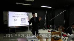 이미지 스쿨 2502강 사진강좌 시각적은유와 사진의 창의성 김대욱교수