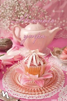 Pink tea pot for my Tea Time Pink Love, Pretty In Pink, Tout Rose, Everything Pink, My Tea, High Tea, My Favorite Color, Afternoon Tea, Afternoon Delight