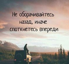 Teen Quotes, Wise Quotes, Mood Quotes, Motivational Pictures, Motivational Quotes, Intelligent Words, Russian Quotes, Laws Of Life, Great Words