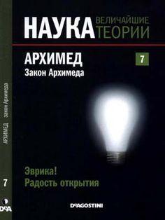 Наука. Величайшие теории № 7 (2015) Архимед. Закон Архимеда
