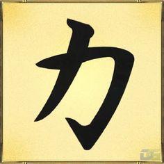 Dcorp57     InWorldCool: Иероглифы Сила Любовь Богатство Счастье Здоровье