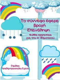 Το σύννεφο έφερε βροχή. Επαναληπτικές ασκήσεις για την α΄ δημοτικού.(… Manado, Language, Teacher, Learning, School, Kids, Greek, Art, Toddlers