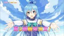 Kono Subarashii Sekai ni Shukufuku wo! 2 picture