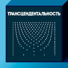 The album's cover Обложка музыкального альбома