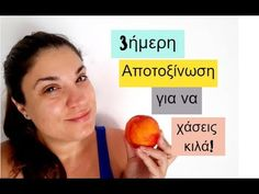 3ημερη Αποτοξίνωση - Πόσα κιλά έχασα? |Yologift Diet Menu, Detox, Nutrition, Weight Loss, Healthy Recipes, Face, Youtube, Weights, Diet Plan Menu