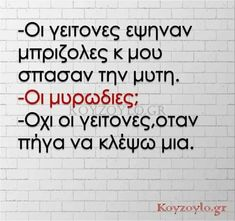 Funny Quotes, Life Quotes, Funny Memes, Jokes, One Liner, Laugh Out Loud, Haha, Greek, Animation
