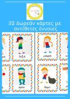 6 Δωρεάν Οnline Παιδικές Βιβλιοθήκες! :: Bee-kids Child Development, Children, Books, Livros, Boys, Libros, Kids, Book, Book Illustrations