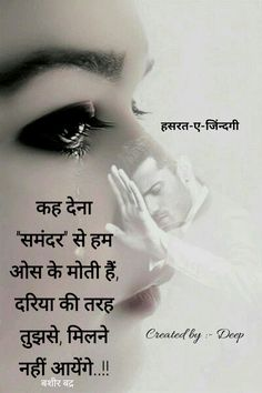Hindi Quotes, Sad Quotes, Love Quotes, Heart Touching Lines, Heart Touching Shayari, Shayri Life, Intelligence Quotes, Sad Love, Cool Pictures