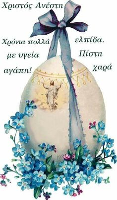Orthodox Easter, Lenten Season, Bug Out Bag Checklist, Greek Easter, Bird Cakes, Survival Blanket, Happy Easter, Pretty, Holiday