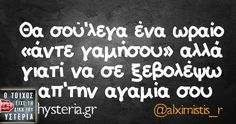 Greek Quotes, Just For Laughs, Sarcasm, Favorite Quotes, Life Is Good, Jokes, Lol, Messages, Reading