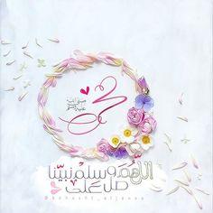 اللهم صل وسلم على نبينا محمد