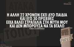 Funny Images With Quotes, Funny Greek Quotes, Sarcastic Quotes, Funny Quotes, Life Quotes, Funny Memes, Jokes, Hilarious, Tell Me Something Funny