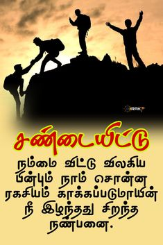 Friendship Quotes In Tamil, Friendship Status, Best Quotes, Funny Quotes, Nice Quotes, Reality Quotes, Thoughts, Feelings, September