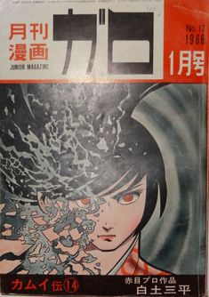 月刊漫画ガロ 白土三平 No.17