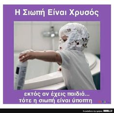 Funny Cartoons, Funny Memes, Jokes, Greek Memes, Minions Quotes, Just Kidding, True Words, Just For Laughs, Funny Photos