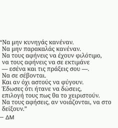 Quotes To Live By, Love Quotes, Greek Quotes, Picture Quotes, Wise Words, Philosophy, Lyrics, Self, Wisdom