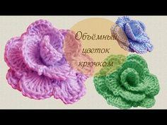 Вязание крючком для начинающих Объёмный цветок - YouTube