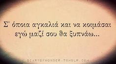 ... Wisdom Quotes, Qoutes, Love Quotes, Love Others, Greek Quotes, Tattoo Quotes, Lyrics, Poetry, How Are You Feeling