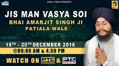 Watch Exclusive Jis Man Vasya Soi Of Bhai Amarjit Singh (Patiala Wale) on 19th - 20th December @9:00am & 04:30pm 2016 only on PTC Punjabi & PTC News Facebook - https://www.facebook.com/nirmolakgurbaniofficial/ Twitter - https://twitter.com/GurbaniNirmolak Downlaod The Mobile Application For 24 x 7 free gurbani kirtan - Playstore - https://play.google.com/store/apps/details?id=com.init.nirmolak&hl=en App Store - https://itunes.apple.com/us/app/nirmolak-gurbani/id1084234941?mt=8