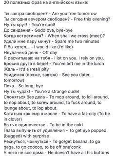 20 полезных фраз на английском