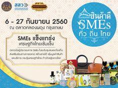"""หน่วยงานสำนักงานส่งเสริมวิสาหกิจขนาดกลางและขนาดย่อม (สสว.) ชื่องาน """"รวมสุดยอดสินค้าดี SMEs ทั่วถิ่นไทย"""" แนวคิด SMEs แข็งแกร่ง เศรษฐกิจไทยเข้มแข็ง Thai Design, Vintage Lamps, Print Ads, Bamboo, Concept, Events, Creative, Poster, Print Advertising"""