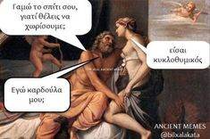 Ancient Memes, Greece Travel, Funny Pictures, Funny Pics, Life Lessons, Funny Memes, Athens, Humor, Instagram