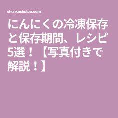 にんにくの冷凍保存と保存期間、レシピ5選!【写真付きで解説!】
