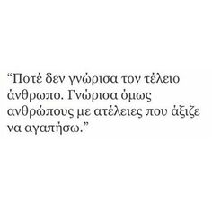 greek_quotes - Quotes words - - New Ideas Happy Quotes, Best Quotes, Life Quotes, Quotes Quotes, The Words, Movie Quotes, Funny Quotes, Morning Love Quotes, Thanksgiving Quotes