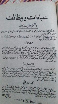 Islam Beliefs, Duaa Islam, Islam Hadith, Islam Quran, Islamic Phrases, Islamic Messages, Islamic Dua, Islamic Quotes, Beautiful Dua