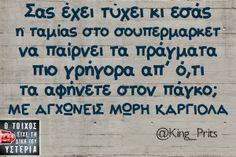 Σας έχει τύχει κι εσάς… Funny Picture Quotes, Funny Pictures, Funny Quotes, Tell Me Something Funny, Funny Greek, Clever Quotes, Greek Quotes, Have A Laugh, English Quotes
