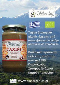 Ταχίνι ολικής άλεσης σε πετρόμυλο βιολογικό 'Silver Leaf'.  Εξαιρετική γεύση, υφή & άρωμα! Ταιριάζει υπέροχα με το μέλι ελάτης και μέλι φασκόμηλου, του ίδιου παραγωγού! Παραγωγός Σταύρος Ντάρμος - Καρυές Λακωνίας