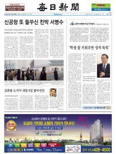 2014년 2월 27일 목요일 매일신문 1면