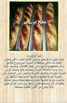 خبز بالياؤورت Bread Recipes, Cooking Recipes, Tunisian Food, Pizza, Arabic Food, Doughnuts, Bread Baking, Hot Dog Buns, Food And Drink