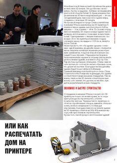 """""""Мой Дом"""". E-magazine. №2(55)_2015_стр.7"""