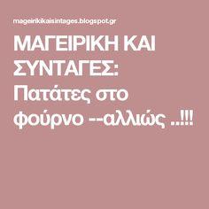 ΜΑΓΕΙΡΙΚΗ ΚΑΙ ΣΥΝΤΑΓΕΣ: Πατάτες στο φούρνο --αλλιώς ..!!! Greek Desserts, Greek Recipes, My Recipes, Holiday Recipes, Cooking Recipes, Sweet Buns, Sweet Pie, Kai, Fruit Drinks