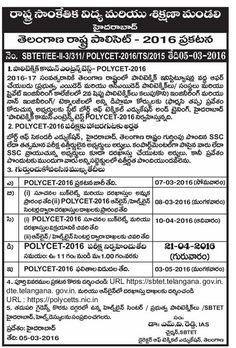 TS Polycet 2016 Online Application