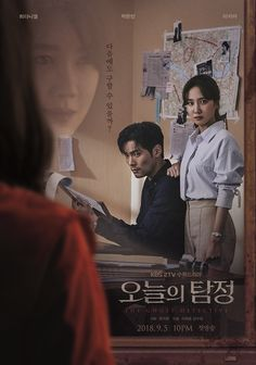 The new KBS drama 'The Ghost Detective' is a horror-thriller drama about Lee Da-il (Choi Daniel) and his assistant Jung Yeo-wool (Park Eun-bin) who face unusual circumstances after seeing a mysterious woman named Seon Woo-hye (Lee Ji-ah). Drama Korea, Watch Korean Drama, Korean Drama Movies, Watch Drama, Detective, Seo Jin, Kdrama, Choi Daniel, Spirit Fanfic