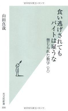 食い逃げされてもバイトは雇うな 禁じられた数字 〈上〉 (光文社新書)   山田 真哉 読了:2016年5月30日