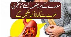 معدے کے مریضوں کیلئے خوشخبری مزے سے کھانا کھاسکیں گے #UrduNews #urdukhabrain #PakistanNews #Dialykhabrain #DailyUrduNews #LatestUrduNews India Pakistan News, Pakistan Urdu, Urdu News Paper, Daily Express, Get Started, Health, Health Care, Healthy, Salud