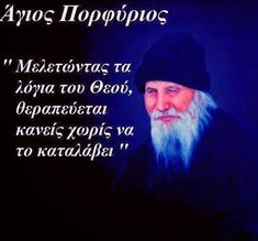 "Saint Porphyrios of Kafsokalyvia: ""By studying the words of God, one can be cured without realising it. Religion Quotes, Wisdom Quotes, Famous Quotes, Best Quotes, Proverbs Quotes, Life Guide, Orthodox Christianity, Special Quotes, Greek Quotes"