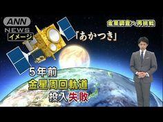 Japón hace el segundo intento para poner una sonda en la órbita de Venus La Agencia de Exploración Aeroespacial de Japón (JAXA) llevó a cabo esta mañana un segundo intento para poner una sonda en órbita alrededor de ...