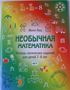 """Кац Е. """"Необычная математика: 7-8 лет"""" - Сообщество для тех, кто покупает детские книги через интернет"""