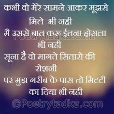 Sad shayari image hindi me