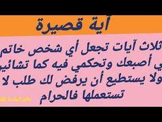 Islam Beliefs, Islamic Teachings, Islam Quran, Islamic Phrases, Islamic Messages, Quran Quotes Inspirational, Arabic Quotes, Tafsir Coran, Video Downloader App