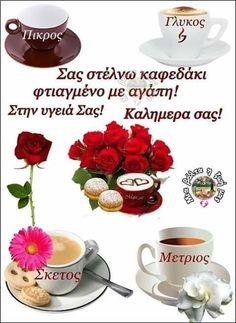 Good Morning Cards, Panna Cotta, Mugs, Tableware, Ethnic Recipes, Food, Anastasia, Quotes, Decor