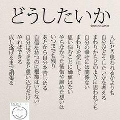 いいね!8,268件、コメント57件 ― @yumekanau2のInstagramアカウント: 「自分がどうしたいか . . . #どうしたいか#仕事#留学#夢 #幸せ#言葉の力#自己啓発#20代 #日本語勉強#そのままでいい#起業」 Wise Quotes, Famous Quotes, Book Quotes, Inspirational Quotes, Favorite Words, Favorite Quotes, Cool Words, Wise Words, Japanese Quotes