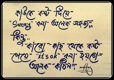Sex Quotes, Quotable Quotes, Poetry Quotes, Qoutes, Life Quotes, Love Quotes In Bengali, Funny Facebook Status, Love Sms, Bangla Quotes