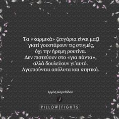 Δουλεύουν γι'αυτό ... Favorite Quotes, Best Quotes, Love Quotes, Funny Quotes, Inspirational Quotes, Poetry Quotes, Words Quotes, Wise Words, Sayings